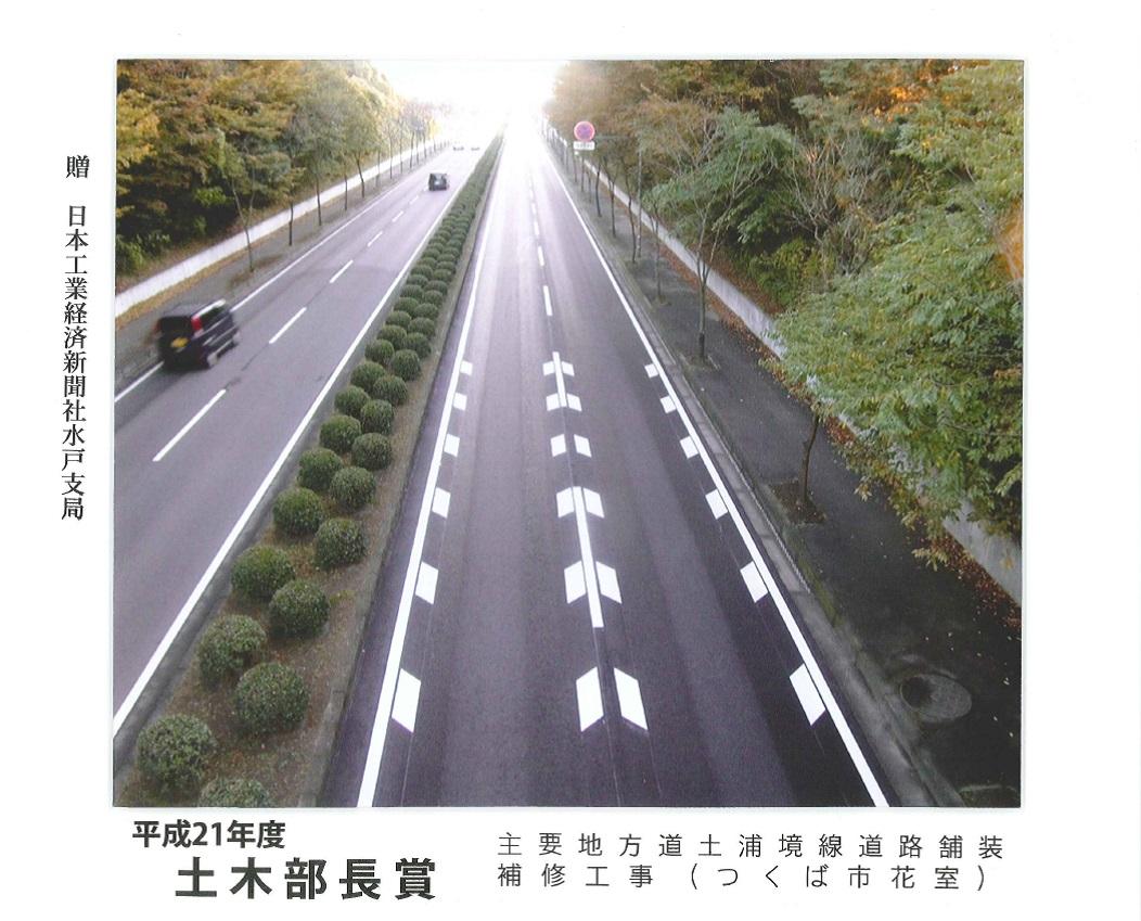 平成21年度土木部門賞 主要地方道土浦境線道路舗装補修工事(つくば市花室)